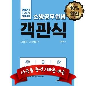 2020 소방승진 소방공무원법 객관식 (소방법령1 소방법령4)