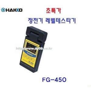 HAKKO 초세일  정전기레벨테스타기 FG-450  딩일배송