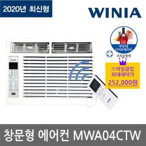 오늘발송 위니아 창문형 MWA04CTW 에어컨