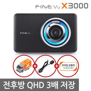 파인뷰  X3000 전후방 QHD 2채널 블랙박스 128GB