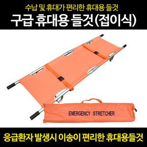 구급휴대용들것 접이식 이동식들것 응급환자용 구조용