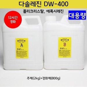 크리스탈/레진/냄새少/에폭시/아트/공예/12H/2.8kg