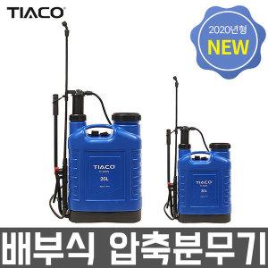 TIACO 압축분무기 20리터 TC-SP20L 농약 살포 제초기