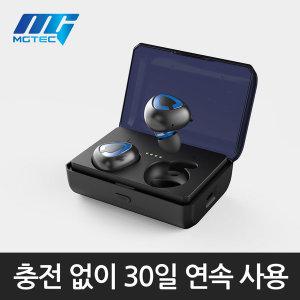 선없는완전무선 블루투스이어폰 MB-W1500 최대30일사용