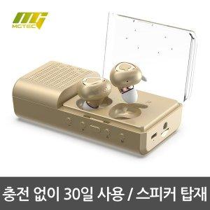 MB-W2000 블루투스이어폰 골드 듀얼DAC 대용량배터리