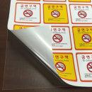 유포지스티커 방수라벨지 포토필름라벨 접착 A4 10매