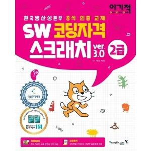 이기적 SW코딩자격 2급 스크래치 / 영진닷컴