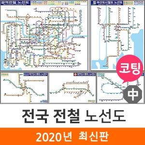 전국전철노선도 지하철노선도 150x111cm 코팅 중형