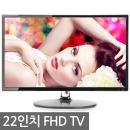 22인치TV 텔레비전 LED TV 티비 모니터 광시야각