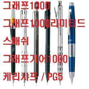 펜텔 그래프1000/리미티드/기어1000/스매쉬/제도샤프