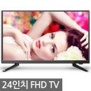 소형TV 24인치 티비 텔레비전 LED TV 모니터 FullHD W