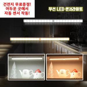 멀티탁 무선 LED 현관 센서등 건전지 드레스룸 계단