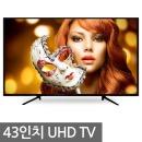 UHDTV 43인치 4K 티비 텔레비젼 LED TV 모니터 RGB패널