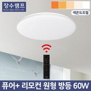장수 LED 퓨어 플러스 원형 방등 60W 리모컨