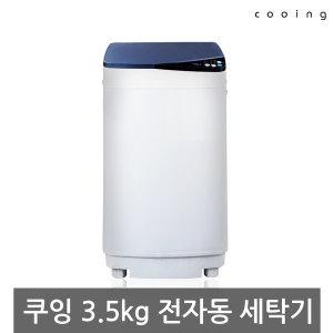 쿠잉 3.5kg 세탁기 LW35P1 소형/미니/원룸