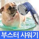 마타마타 플라워 부스터샤워기 반려동물 청소 샤워 H