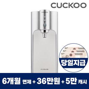 쿠쿠정수기렌탈 6개월면제+36만원지원+5만캐시