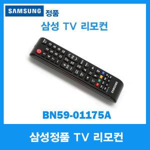 삼성전자정품/삼성 TV 리모콘/BN59-01175A