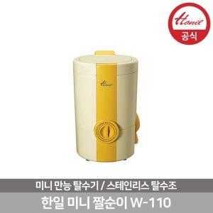 미니 짤순이 W-110 음식물 탈수기 1년 무상A/S