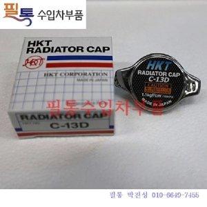 혼다 어코드 3.5 라디에이터캡(2008년~2012년)