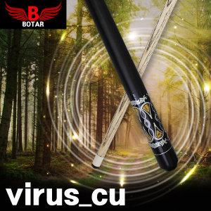 보타르 바이러스 큐대 세트 입문용 고급 장갑 가방 H