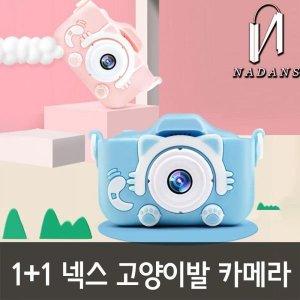 1+1 넥스 X5S 고양이발카메라 고양이발 카메라 2000만