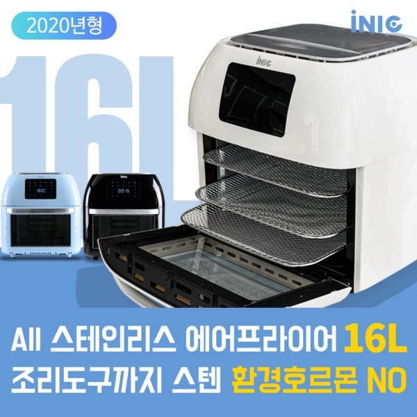 아이닉 스텐 에어프라이어 16L 대용량+사은품