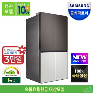 으뜸효율10%환급 비스포크 냉장고 RF85T9131AP