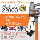 차이슨 무선청소기 ALLNEW22000 흡입력국내공식인증