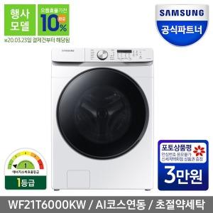 버블샷 드럼세탁기 WF21T6000KW 21kg