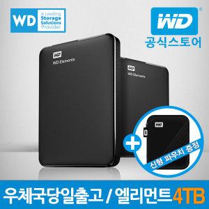 WD Elements Portable 4TB 외장하드 WD공식/파우치증정
