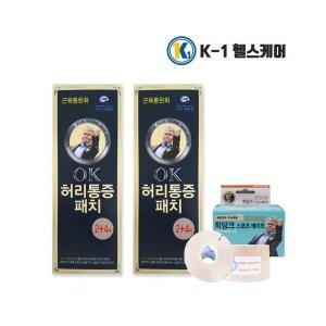 오케이 동전패치   OK통증패치세트  허리패치 2박스(총12매) + 스포츠테이프 1개