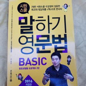 시원스쿨 말하기 영문법 베이직/시원스쿨닷컴.2017