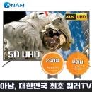 아남TV CST-500IM 127cm (50) UHD LED TV