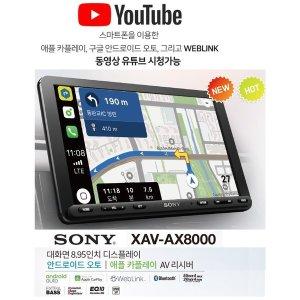 소니 xav-ax8000 9인치 애플 카플레이 안드로이드오토