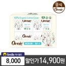 오닉피노 생리대 중형 기획 18매/4팩 유기농 순면커버