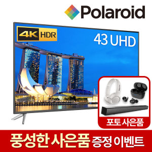 109cm(43) POL43U UHDTV 무결점 HDR10 한정할인 200대