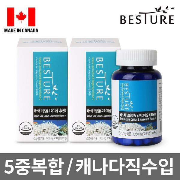코랄칼슘 마그네슘 비타민D 6개월 캐나다직수입