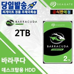 Seagate 2TB BarraCuda ST2000DM008 SATA3/7200/256M