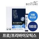 더블바이오틱스 포스트바이오틱스 100포 유산균
