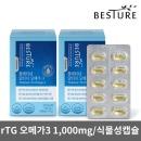 베스처 rTG 알티지 오메가3 플래티넘 60캡슐 2박스