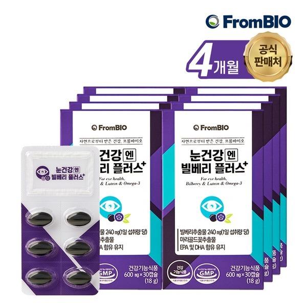 프롬바이오 눈건강엔 빌베리 플러스 30캡슐x8BOX/4개월