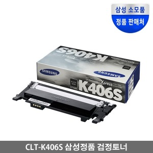 삼성전자 삼성 CLT-K406S (정품) 검정 토너