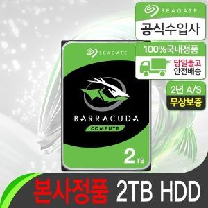 바라쿠다 HDD 2TB ST2000DM008 우체국특송 안전배송