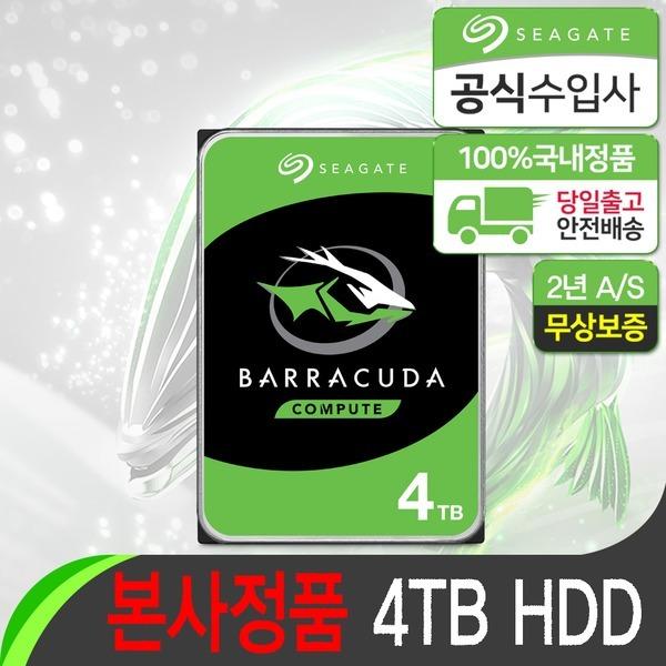 바라쿠다 HDD 4TB ST4000DM004 우체국특송 안전배송