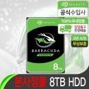 바라쿠다 HDD 8TB ST8000DM004 우체국특송 안전배송