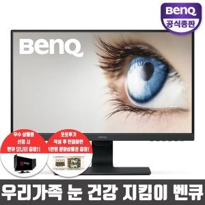 벤큐 공식총판 GW2480 아이케어 무결점 IPS B.I테크