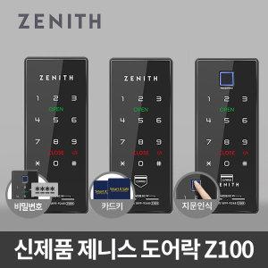 (자가설치) 제니스 디지털 도어락 Z100N / 번호전용