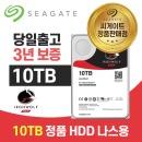 Seagate 아이언울프 SATA3 10TB ST10000VN0008 NAS용