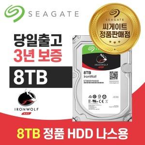 Seagate 아이언울프 SATA3 8TB NAS용 하드디스크